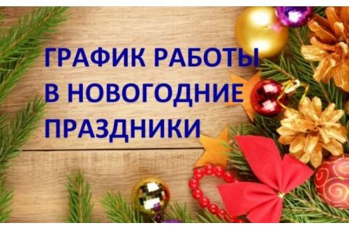 График работы в новогодние и предновогодние дни 2016 - 2017 гг